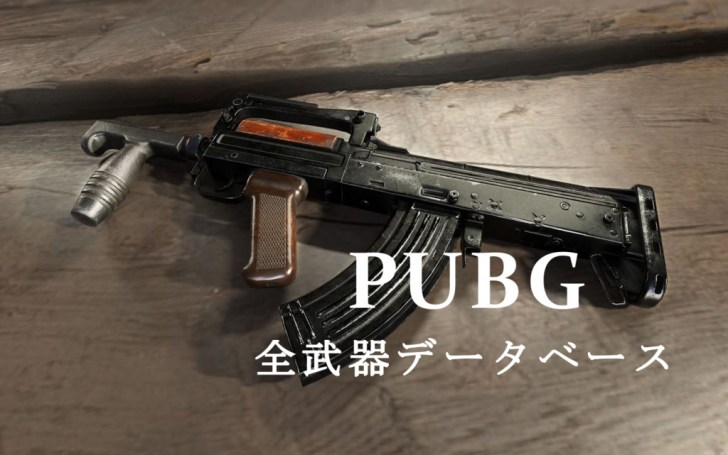 【PUBG全武器データベース】各武器の性能・命中部位ごとのダメージ・おすすめアタッチメント