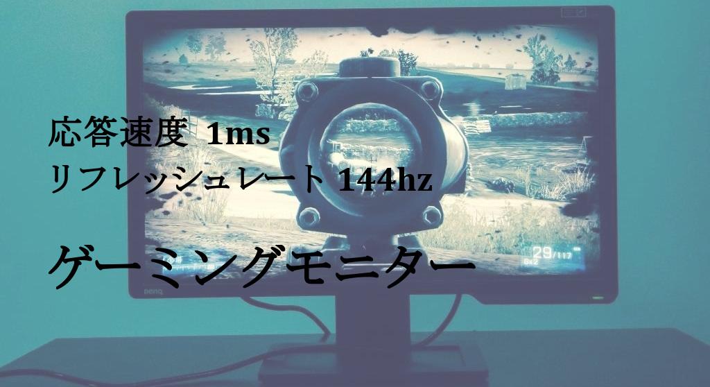 非常に滑らかな描写でゲームを有利に進められる!「応答速度1msの144hzゲーミングモニター」のおすすめ3選