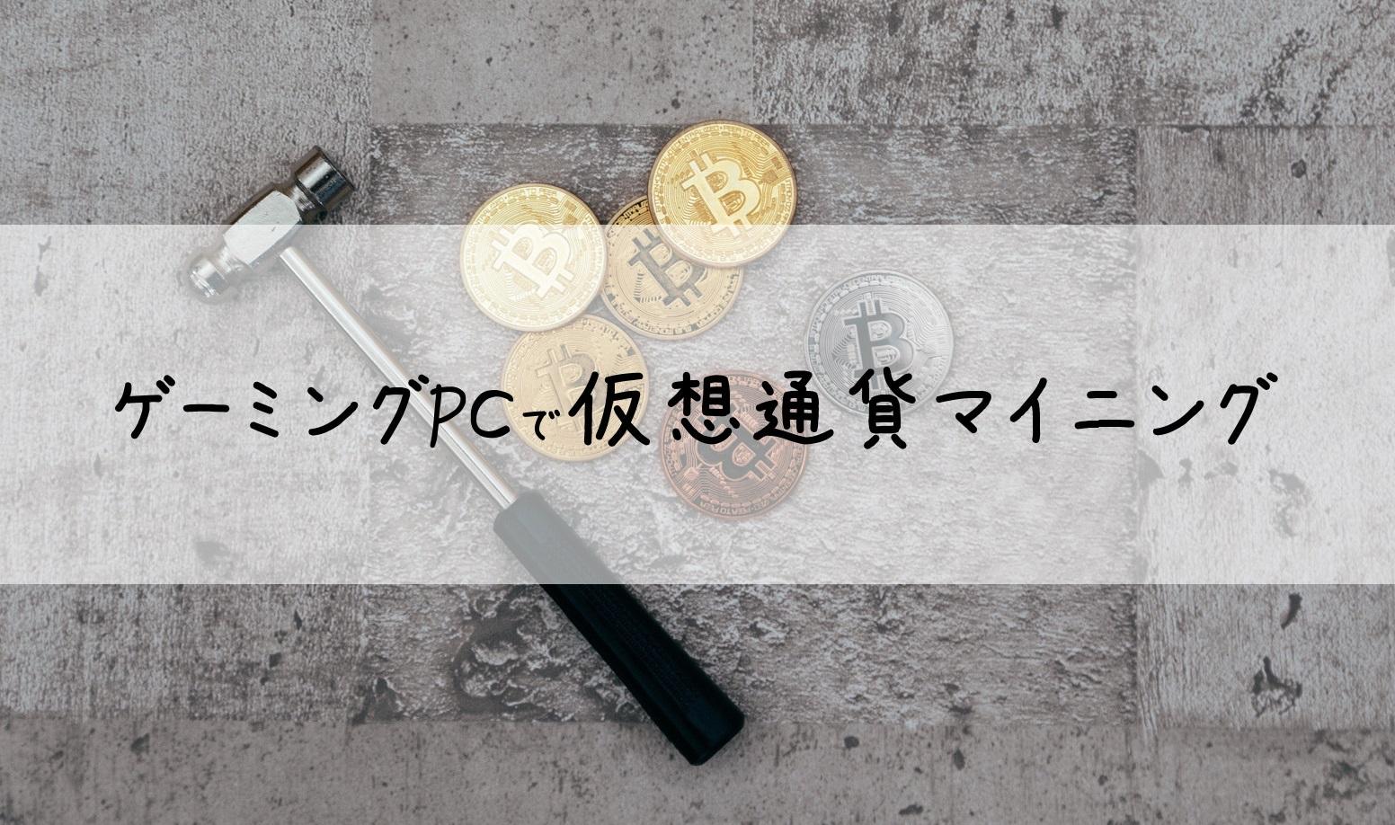 ゲーミングPCで仮想通貨マイニングをするメリットとデメリット