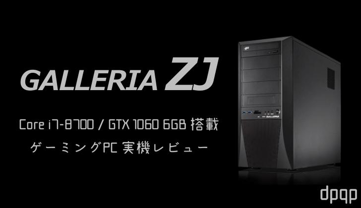 「ガレリアZJ」実機レビュー。Core i7-8700とGTX 1060 6GB搭載ミドルユーザー向けゲーミングPCの実力を検証