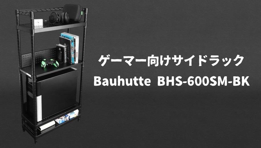 レビュー:「Bauhutte デスクサイドラック BHS-600SM-BK」これ1台でゲーム周辺機器を全て収納可能