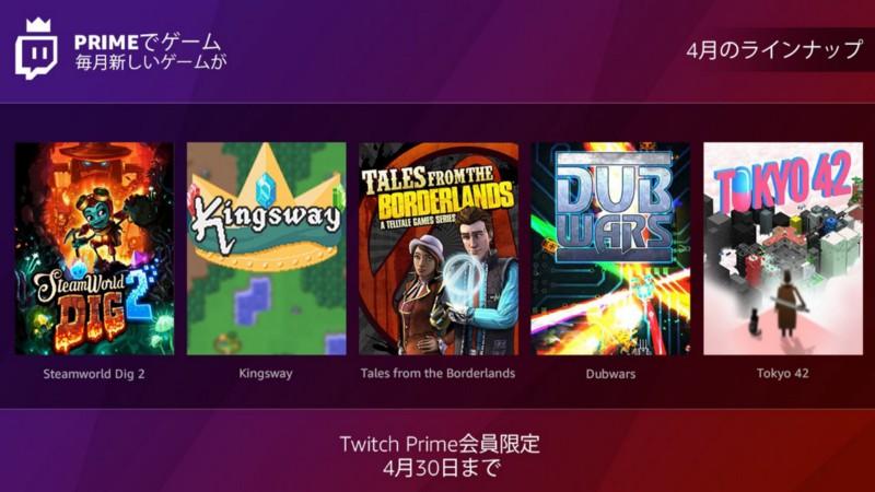 4月の「Twitch Prime」限定無料ゲームが配信開始、『SteamWorld Dig 2』や『Tales from the Borderlands』など