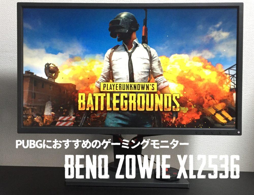 """「BenQ ZOWIE XL2536」レビュー。搭載された各機能によって""""索敵が容易に""""なる、PUBGにおすすめのゲーミングモニター"""