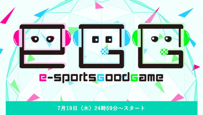 日本テレビがeスポーツ事業へ参入。プロゲーミングチーム「AXIZ」設立、eスポーツ番組「eGG」7月19日より放送開始