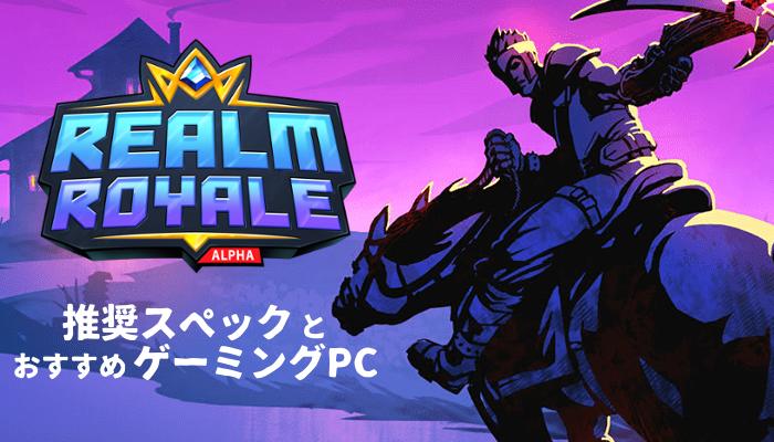 【Realm Royale】推奨スペックとおすすめゲーミングPC