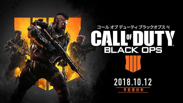 日本語版『Call of Duty: Black Ops 4』の発売日が10月12日に決定。各エディションの予約受付開始