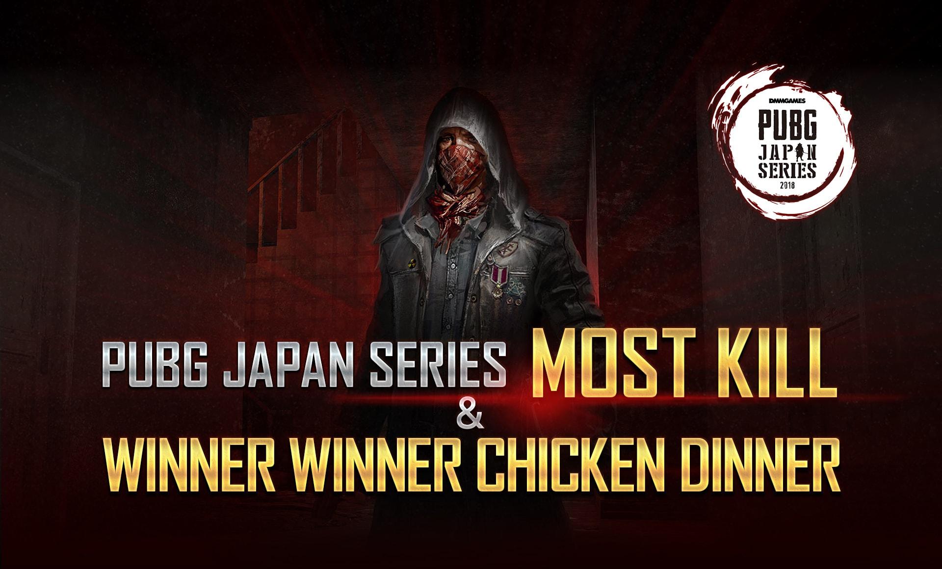 『PUBG JAPAN SERIES』βリーグ、世界大会への切符を掴んだのは「Crest Gaming Xanadu」「Crest Gaming Windfall」