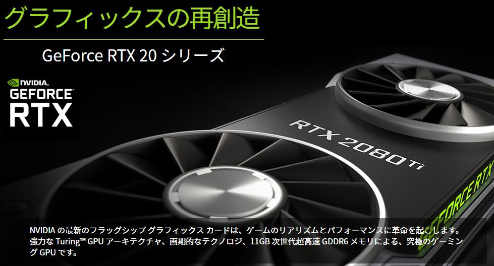 ドスパラ、新GPU「GeForce RTX 20シリーズ」搭載ゲーミングPC 4機種を販売開始。「RTX2080 Ti」搭載機種は26万円台より