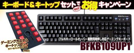 bitFerrous、複数同時押し対応ゲーミングキーボード「BFKB109UP1」とカスタム用キーキャップ「BFRKC」がセットで税込4,500円となるお得なキャンペーン実施