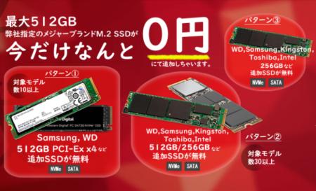パソコンショップアーク、対象のゲーミングPC注文時にM.2 SSD 最大512GBを無料で追加できるキャンペーン開催。4月30日(火)まで