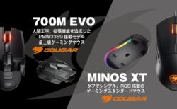 COUGAR、高性能センサーPMW3389を搭載するハイエンドゲーミングマウス「COUGAR 700M EVO」を4月25日(木)に発売