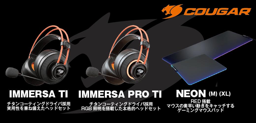 COUGAR、ドライバ仕様を刷新したゲーミングヘッドセット「IMMERSA TI」「IMMERSA PRO TI」と縁が光る布製マウスパッド「NEON」を発表