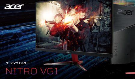 Acer、HDR表示とFreeSyncに対応した144Hzゲーミングモニター「Acer VG271Pbmiipx」を4月18日(木)に発売
