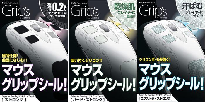 ビット・トレード・ワン、ゲーミングマウスのグリップ感を向上させる滑り止めシール「Grips for Gaming」3種を6月14日(金)に発売