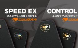 COUGAR、それぞれ特性が異なるマウスパッド2種「COUGAR SPEED EX」「COUGAR CONTROL EX」を6月27日(木)より販売開始