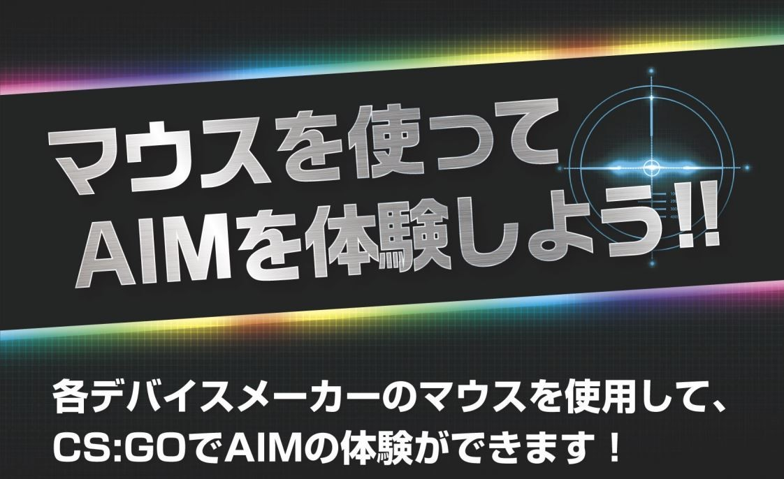 LEVEL∞、各デバイスメーカーのゲーミングマウスを使ってCS:GOを試遊できるイベントを6月16日(日)に秋葉原で開催