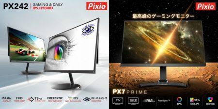 Pixio、165HzのWQHDゲーミングモニター「PX7 Prime」、75Hzのベゼルレスモニター「PX242」発表。いずれも低価格でIPSパネル搭載