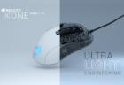 ROCCAT、定番マウスを66gまで軽量化した「ROCCAT Kone Pure Ultra」を11月14日(木)に発売。白いキーボード「Vulcan 122」も登場