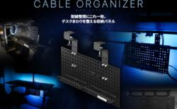 Bauhutte、デスクの配線をまとめて整理できる後付けパネル「Bauhutte ケーブルオーガナイザー BHP-C500-BK」を発売