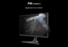 Pixio、IPSパネルを備える240Hzゲーミングモニター「Pixio PX5 HAYABUSA2」の予約受付を開始。価格は税込44,980円
