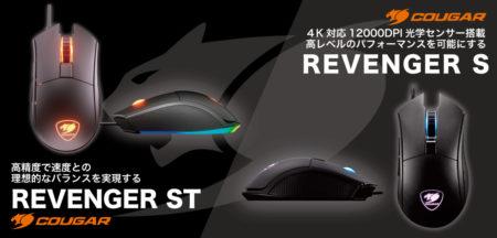 COUGAR、左右非対称ゲーミングマウス「REVENGER S」とその安価モデル「REVENGER ST」を4月15日(水)に国内発売