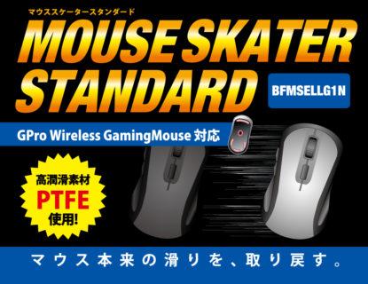 ビットトレードワン、PTFE製マウスソールを6月5日(金)に発売。汎用タイプとLogicool G PROシリーズ専用の3種展開