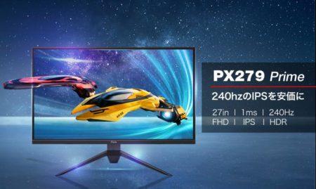 Pixio、IPSパネルを搭載した27インチの240Hzゲーミングモニター「Pixio PX279 Prime」発売。価格は税込39,980円