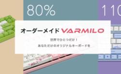ふもっふのおみせ、Varmilo製キーボードをカスタマイズして購入できるサービス「JP.VARMILO」を開始