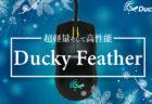 「Ducky Feather」レビュー。Duckyから登場した超軽量ゲーミングマウスの実力はいかに