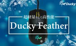 ふもっふのおみせ、Duckyの超軽量ゲーミングマウス「Ducky Feather」を国内発売