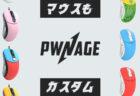 ふもっふのおみせ、「Pwnage Ultra Custom Ergo」の有線・無線両モデルとカスタム用シェル各色を取り扱い開始